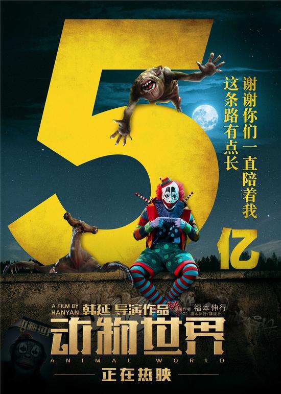 电影《动物世界2》概念海报