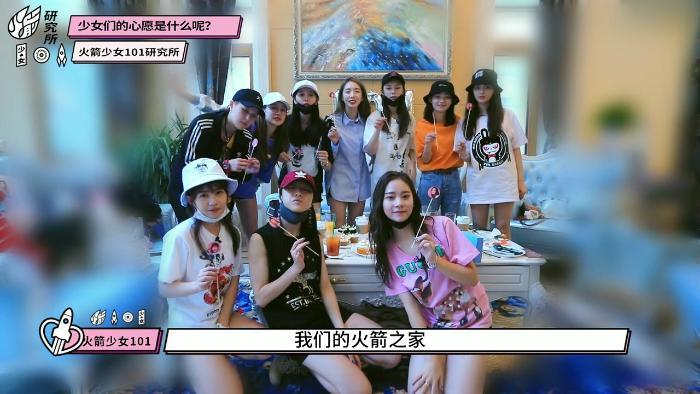 火箭少女团综上线 成员心愿大曝光