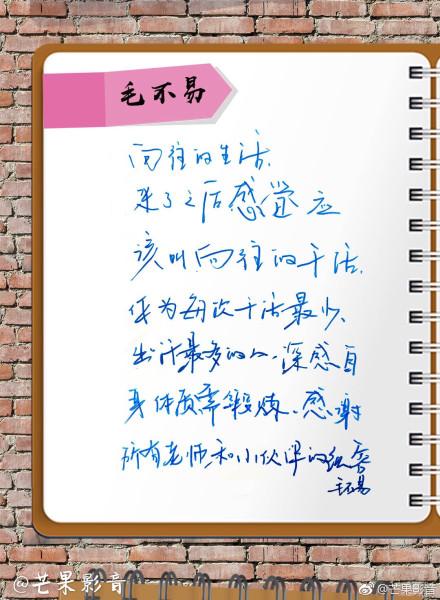 "angelababy字迹曝光:""可爱体?你仿佛在逗我笑"""