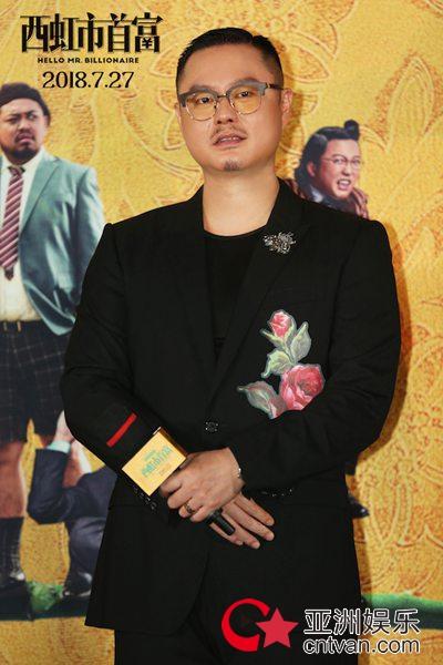 《西虹市首富》北京首映 笑果升级,沈腾常远