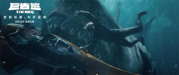 """《巨齿鲨》发布幕后特辑 揭秘""""海底侏罗纪""""诞生始末"""