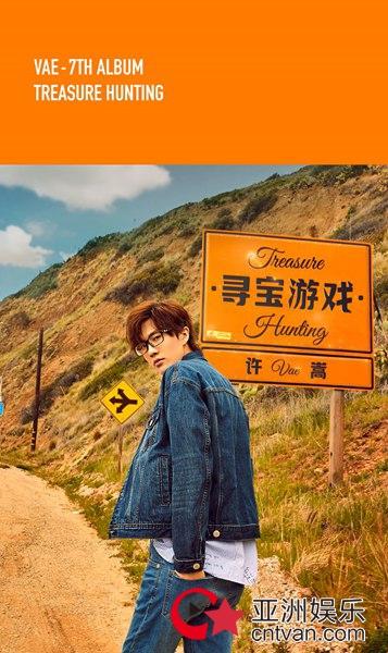 许嵩全新专辑《寻宝游戏》完整数位版正式发布