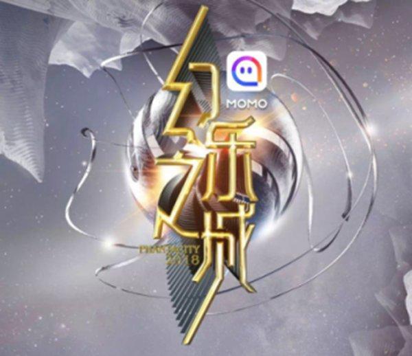 MOMO独家冠名《幻乐之城》今夜湖南卫视开播 王菲综艺首秀