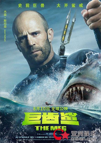 """《巨齿鲨》曝""""决战狂鲨""""人物海报 杰森·斯坦森怒海出击斗巨鲨"""
