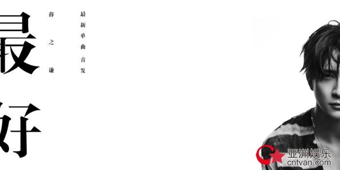 """7月26日薛之谦全新单曲《最好》全网上线愿把""""最好""""的一切都给你"""