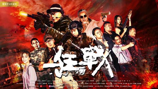 新派网络电影《狂战》定档八一,真枪实弹演绎军事热血力作