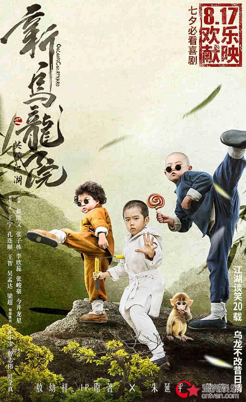 """继""""乌龙天团""""版水墨海报之后,电影今日又发布了功夫萌娃版海报."""