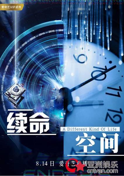 电影《续命空间》8月14日爱奇艺独家播出