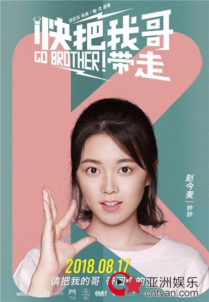 电影《快把我哥带走》发布单人海报 张子枫彭昱畅诠释