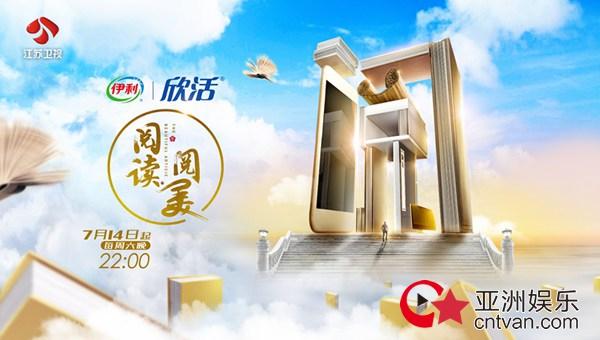 阅�_广电总局点赞江苏卫视《阅读·阅美》第二季 做网络阅读时代正能量