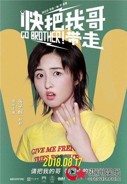 电影《快把我哥带走》发布单人海报 张子枫彭昱畅诠释最好的成长
