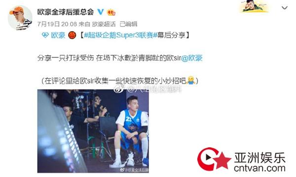 《超级企鹅联盟:Super3》为明星投保上亿元  吴亦凡王鹤棣都在保单里