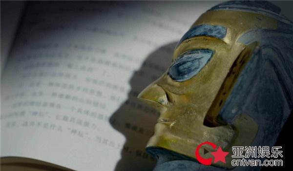 """《行走山河之北纬三十度》揭秘""""天外文明"""" 河森堡问剑三星堆"""