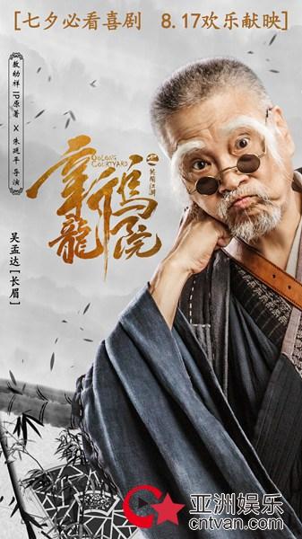 """《新乌龙院》曝""""乌龙天团""""水墨海报 吴孟达搞怪卖萌"""