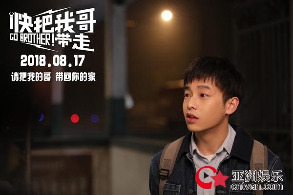 段奥娟助阵电影《快把我哥带走》首映 彭昱畅现场清唱写给子枫的歌