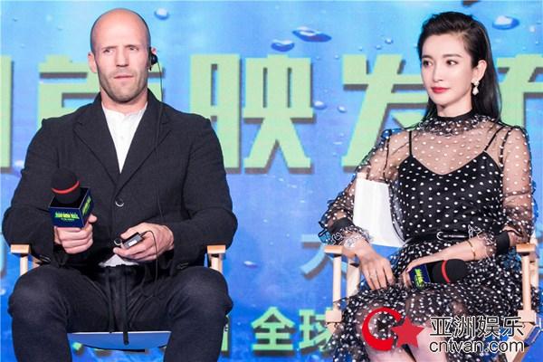 """《巨齿鲨》首映发布会 杰森·斯坦森挑战""""水上漂"""" 李冰冰爆料硬汉杰森"""
