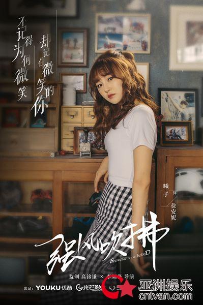"""甜暖系偶像剧《强风吹拂》杀青  """"寻忆青春""""版角色海报唯美首发"""