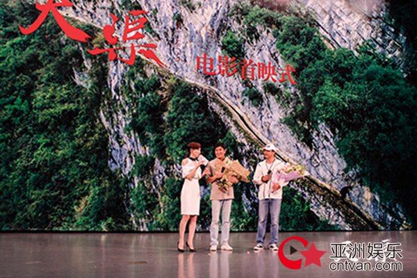 电影《天渠》在京举行首映式 当代愚公谱写奉献之歌