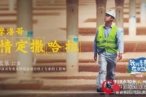 《我的青春在丝路》开播 中国工程师摩洛哥建全球最大...