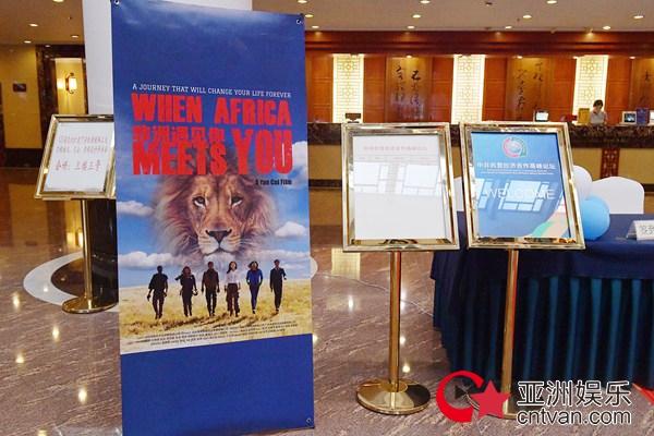 《非洲遇�你》亮相中非合作���