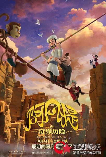 《阿凡提之奇缘历险》发布冒险版海报 惊心动魄的探险之旅即将启程