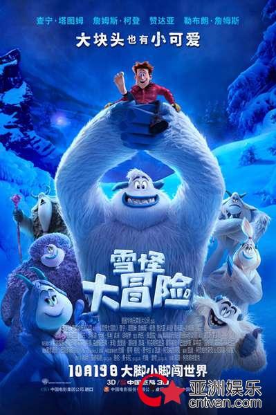《雪怪大冒险》定档10月19日 雪怪人类开启反差萌欢乐冒险
