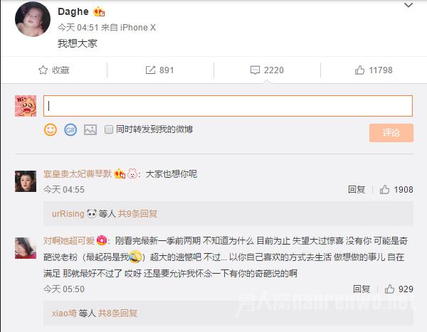 想念姜思达 想整容成范冰冰,想读成林徽因的原因竟是因为这个!