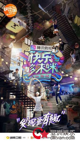 """湖南卫视《快乐哆唻咪》概念海报首发亮相,短视频风口""""打卡""""热爱之城"""