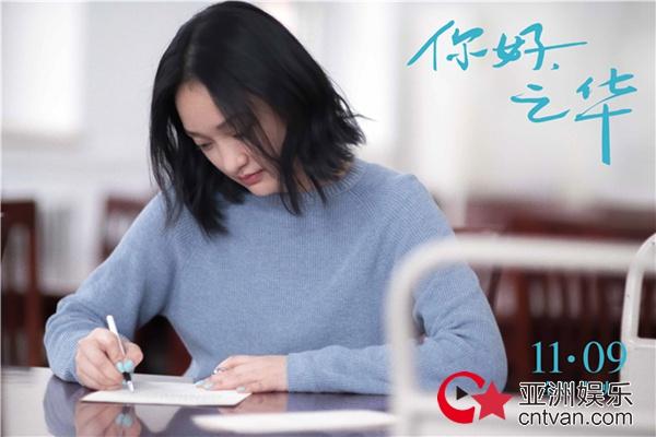 """岩井俊二电影《你好,之华》预告定档11.9 周迅来信""""愿你活成最好的样子"""""""