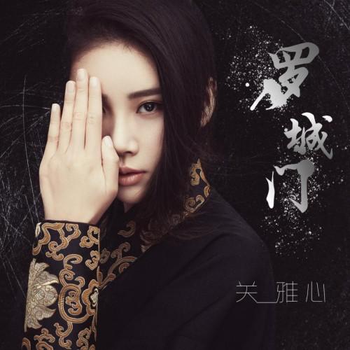 关雅心携全新EP回归 首发单曲《罗城门》好评如潮