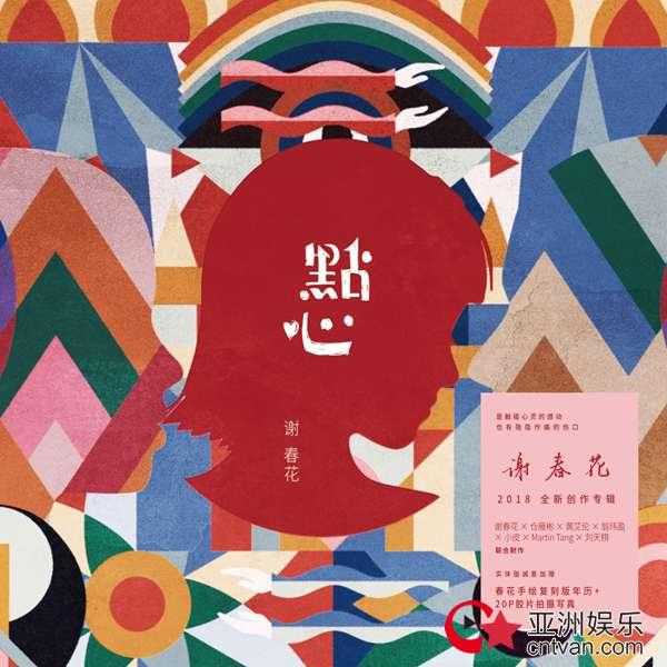 谢春花《点心》实体专辑正式上线预售 主打歌《吃布丁》MV将播