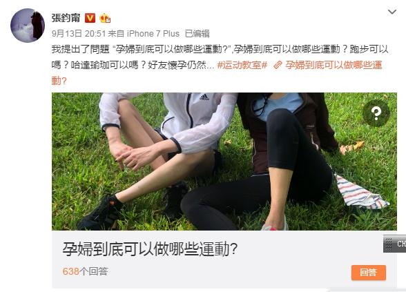 元气少女陈意涵挺孕肚疯狂跑5公里 吓得闺蜜张钧甯公开求助