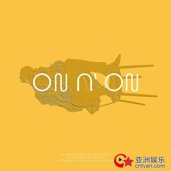 申凯文中国首支单曲今日发布在音乐道路上要《On n'On》
