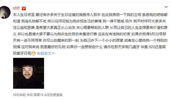 胡歌反对粉丝集资庆祝生日 发博配搞笑图片 网友:认真的?