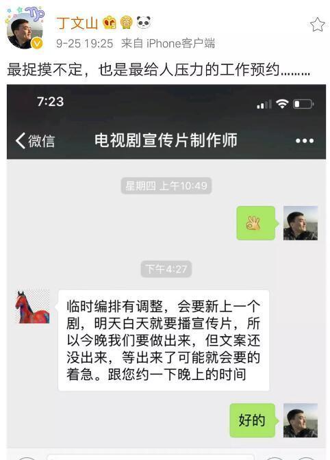 广电要求撤播凉生换黄晓明新剧?工作人员回应