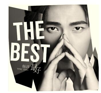 杨洋生日暖心福利 新单曲《Forever Young》《最好》腾讯音乐娱乐上线