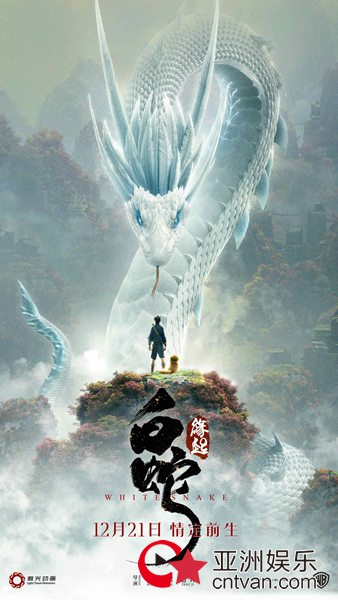 """华纳兄弟""""牵手""""追光动画 《白蛇:缘起》定档12月21日进军贺岁档"""