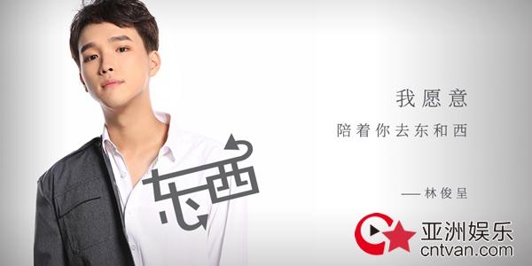 新生代音乐人林俊呈《东西》,直击心灵的纯爱恋歌