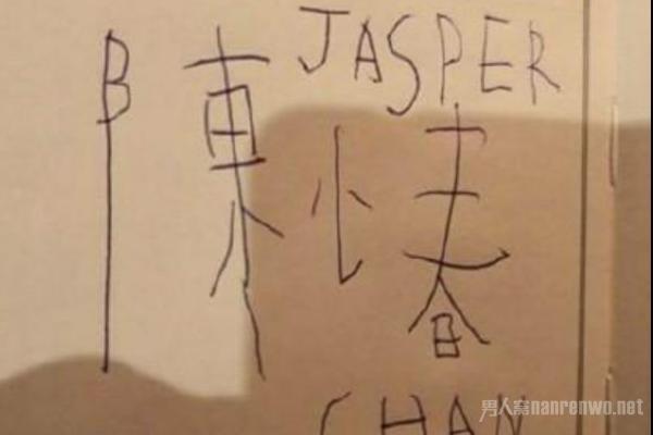 Jasper写陈小春名字 网友惊呼Jasper真的是太可爱了
