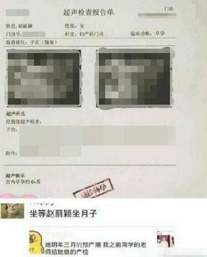 赵丽颖和冯绍峰是奉子成婚?工作人员这样回应