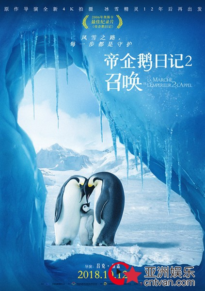 《帝企鹅日记2》发企鹅全家福海报 章子怡等众星鼎力推荐打call