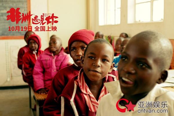 《非洲遇见你》今日公映发布主题曲 三大看点暖心感动深秋