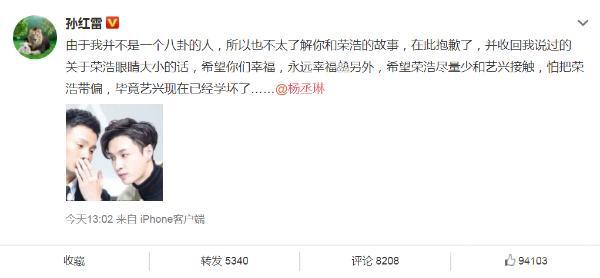 孙红雷致歉杨丞琳 原因曝光太搞笑了!张艺兴无辜躺枪?