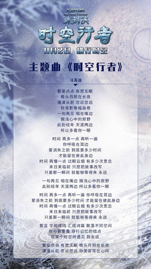 汪苏泷献唱《时空行者》主题曲 细腻情感演绎别样动作片