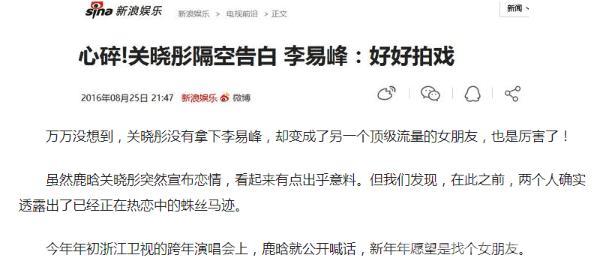 关晓彤评论赵丽颖 关晓彤想嫁给李易峰,却凭借方程式吸引了鹿晗?
