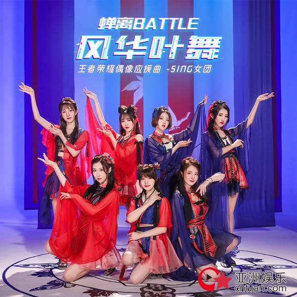 SING女团《风华叶舞》上线 《王者荣耀》首支偶像应援曲