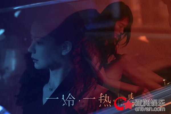戚薇全新单曲《一冷一热》生日当天诚意上线
