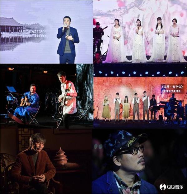 """QQ音乐X故宫博物院举办""""古画会唱歌""""故宫音乐分享会"""