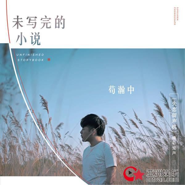 """苟瀚中《未写完的小说》全面发布 失恋留声机定制歌曲持续为""""遗憾""""代言"""