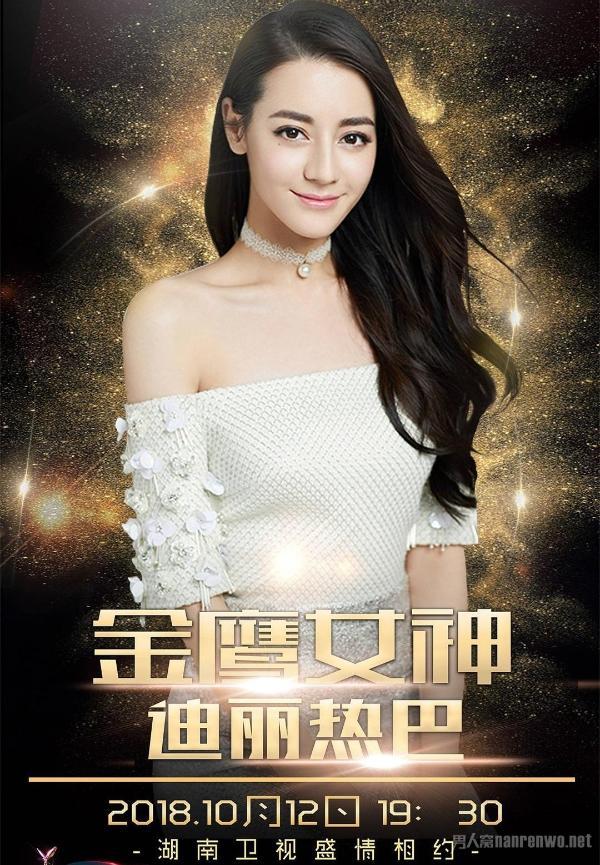 金鹰女神官宣迪丽热巴 提名最具人气女演员奖,颜值实力并存!